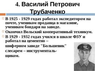 В 1925 - 1929 годах работал экспедитором на почте, учеником продавца в магази