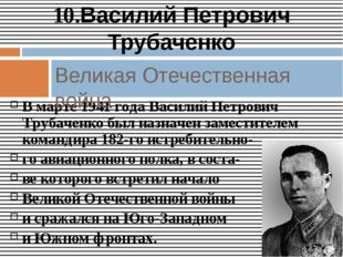 В марте 1941 года Василий Петрович Трубаченко был назначен заместителем коман