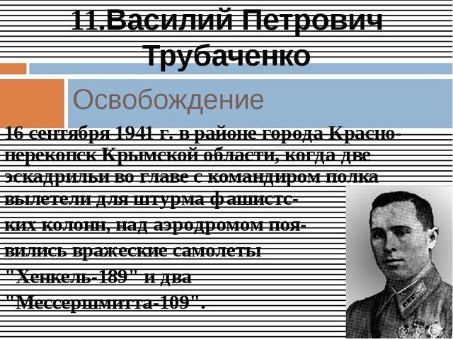16 сентября 1941 г. в районе города Красно-перекопск Крымской области, когда...