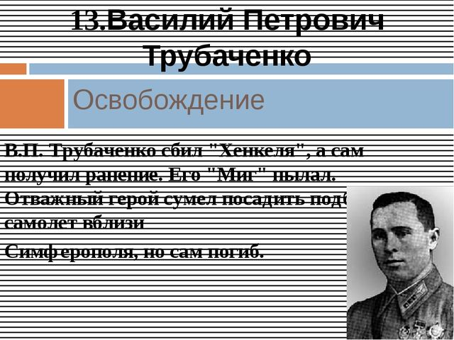 """В.П. Трубаченко сбил """"Хенкеля"""", а сам получил ранение. Его """"Миг"""" пылал. Отваж..."""