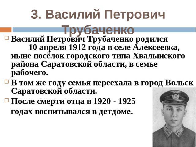 3. Василий Петрович Трубаченко ВасилийПетровичТрубаченко родился 10 апреля...