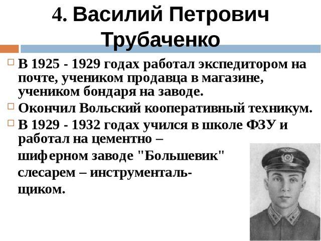 В 1925 - 1929 годах работал экспедитором на почте, учеником продавца в магази...