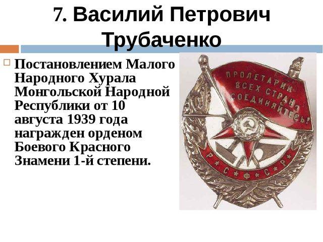 Постановлением Малого Народного Хурала Монгольской Народной Республики от 10...