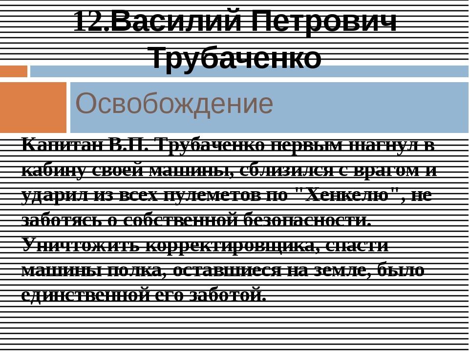 Капитан В.П. Трубаченко первым шагнул в кабину своей машины, сблизился с враг...