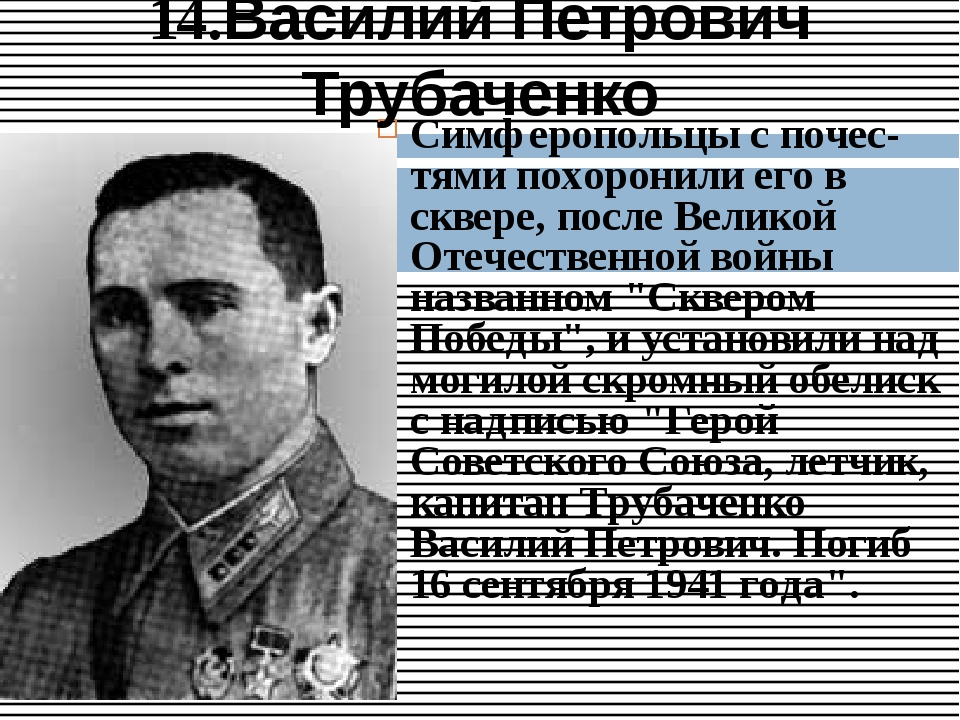 . Симферопольцы с почес-тями похоронили его в сквере, после Великой Отечеств...