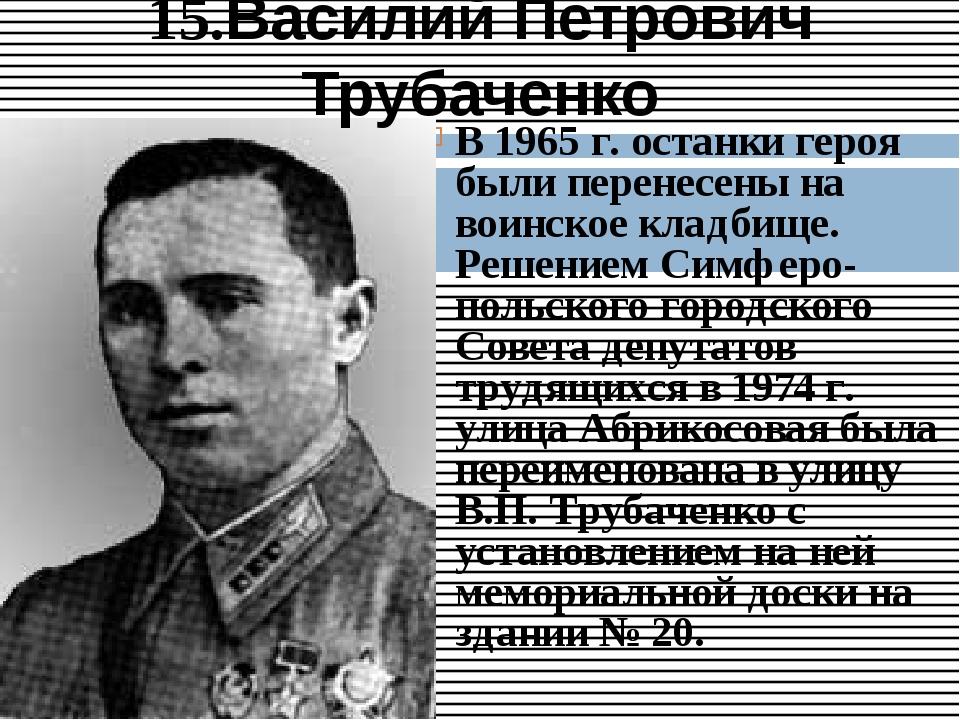 . В 1965 г. останки героя были перенесены на воинское кладбище. Решением Си...