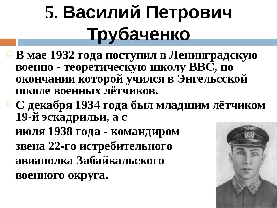 В мае 1932 года поступил в Ленинградскую военно - теоретическую школу ВВС, по...