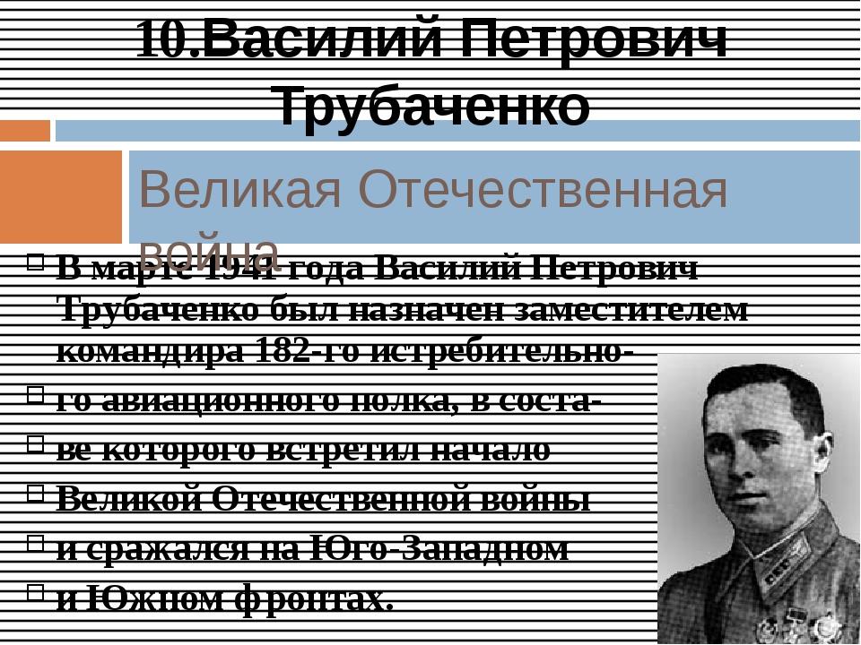 В марте 1941 года Василий Петрович Трубаченко был назначен заместителем коман...