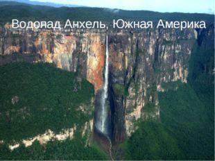 Водопад Анхель, Южная Америка