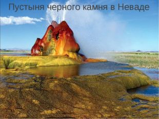 Пустыня черного камня в Неваде
