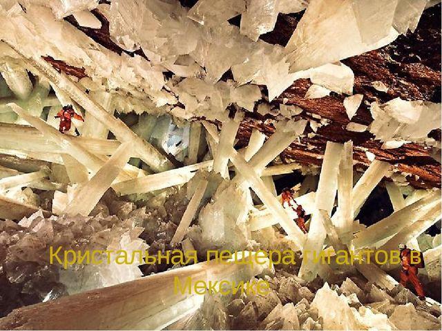 Кристальная пещера гигантов в Мексике