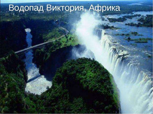 Водопад Виктория, Африка