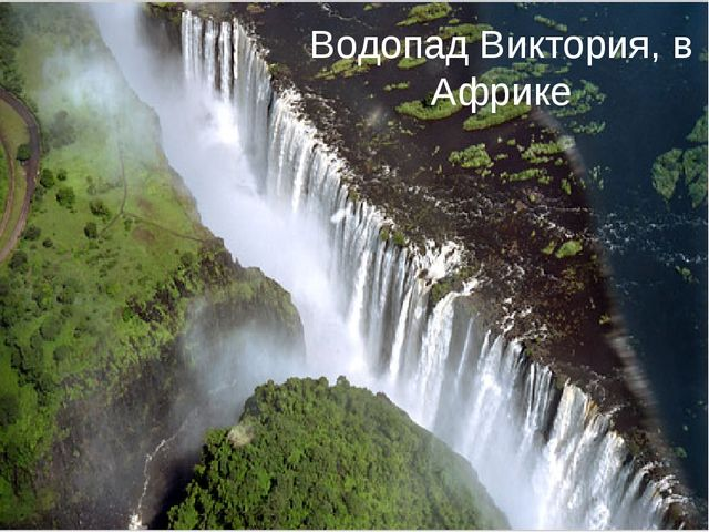 Водопад Виктория, в Африке