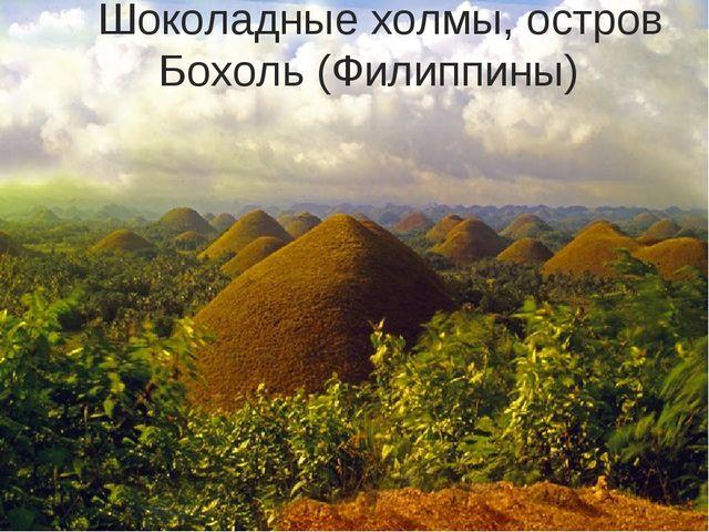 Шоколадные холмы, остров Бохоль (Филиппины)