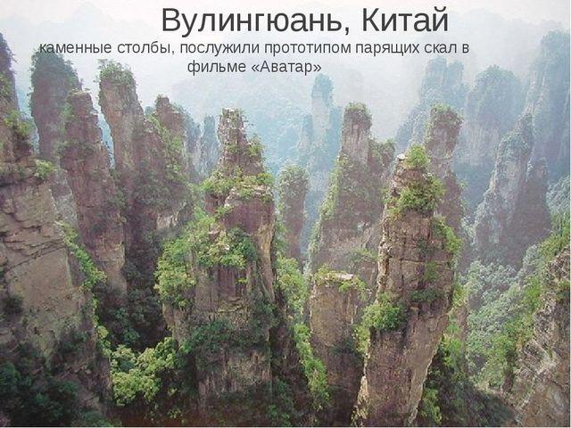 Вулингюань, Китай каменные столбы, послужили прототипом парящих скал в фильм...