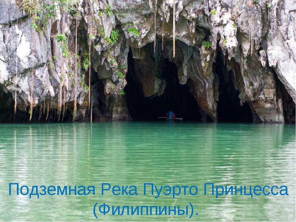 Подземная Река Пуэрто Принцесса (Филиппины).