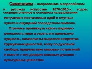 Символизм – направление в европейском и русском искусстве 1870-1910-х годов,