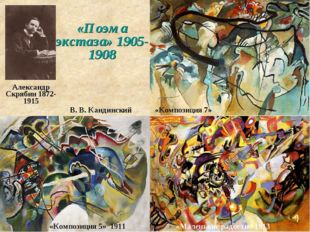 Александр Скрябин 1872-1915 «Поэма экстаза» 1905-1908 «Композиция 7» «Маленьк