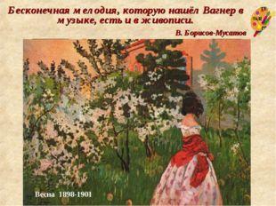 Водоем 1902 Бесконечная мелодия, которую нашёл Вагнер в музыке, есть и в живо