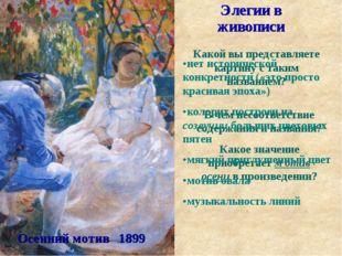 Осенний мотив 1899 Элегии в живописи Какой вы представляете картину с таким н