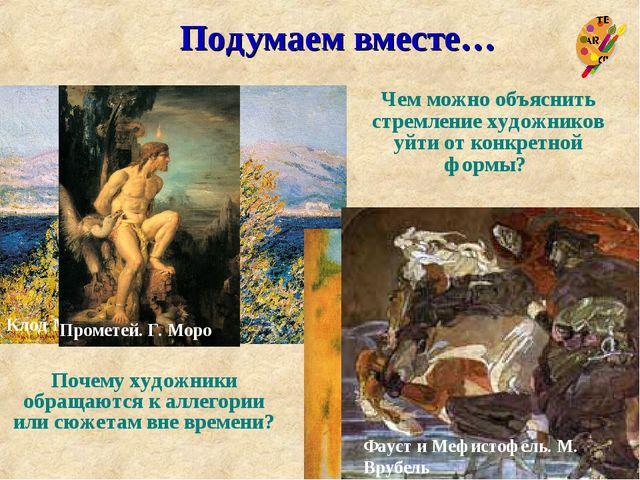Чем можно объяснить стремление художников уйти от конкретной формы? Клод Моне...