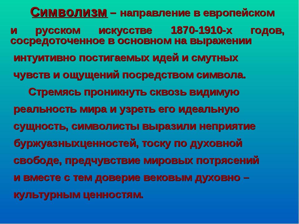 Символизм – направление в европейском и русском искусстве 1870-1910-х годов,...