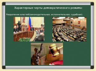 Характерные черты демократического режима: Разделение властей(законодательная
