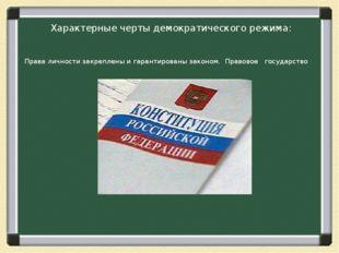 Характерные черты демократического режима: Права личности закреплены и гарант