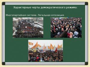 Характерные черты демократического режима: Многопартийная система. Легальная