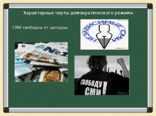 Характерные черты демократического режима: СМИ свободны от цензуры.