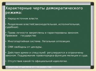 Характерные черты демократического режима: Народ-источник власти. Разделение