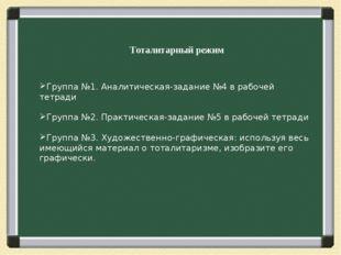 Группа №1. Аналитическая-задание №4 в рабочей тетради Группа №2. Практическая