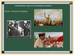 Характерные черты тоталитарного режима: Культ личности вождя.
