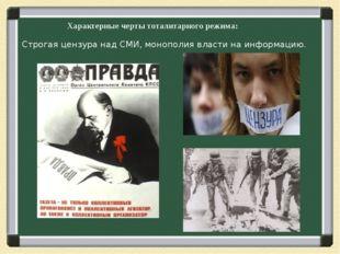 Характерные черты тоталитарного режима: Строгая цензура над СМИ, монополия в