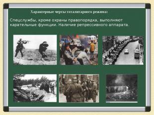 Характерные черты тоталитарного режима: Спецслужбы, кроме охраны правопорядк