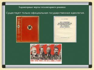 Характерные черты тоталитарного режима: Существует только официальная госуда