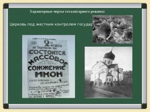 Характерные черты тоталитарного режима: Церковь под жестким контролем госуда