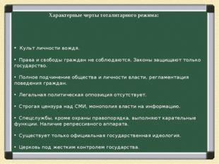 Характерные черты тоталитарного режима: Культ личности вождя. Права и свобод
