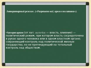 Авторитаризм(отлат.auctoritas— власть, влияние)—политический режим,при