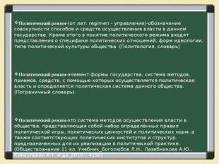 Политический режим-(от лат.regimen- управление)-обозначение совокупности сп