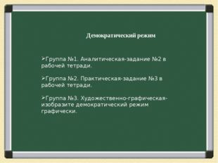 Группа №1. Аналитическая-задание №2 в рабочей тетради. Группа №2. Практическа