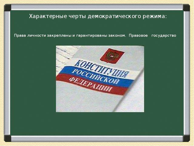 Характерные черты демократического режима: Права личности закреплены и гарант...