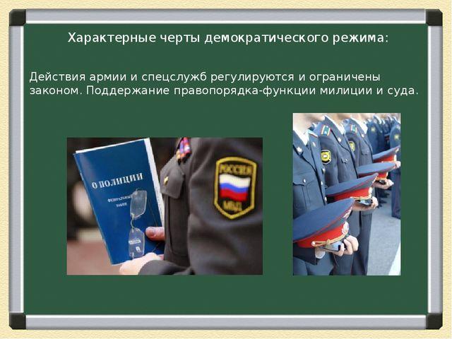 Характерные черты демократического режима: Действия армии и спецслужб регулир...