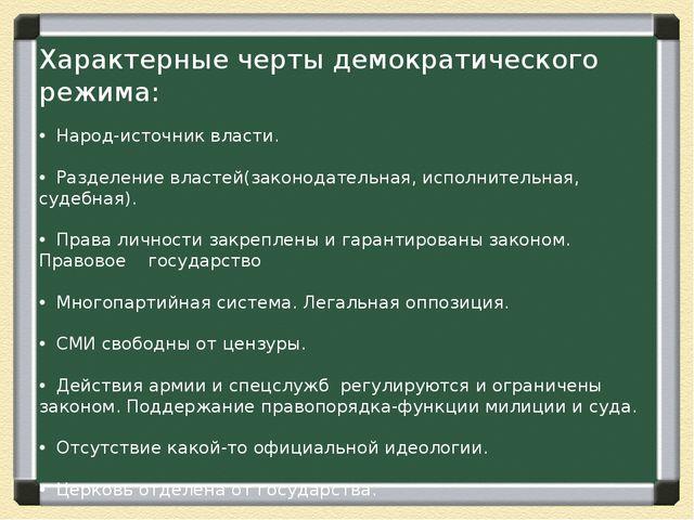 Характерные черты демократического режима: Народ-источник власти. Разделение...