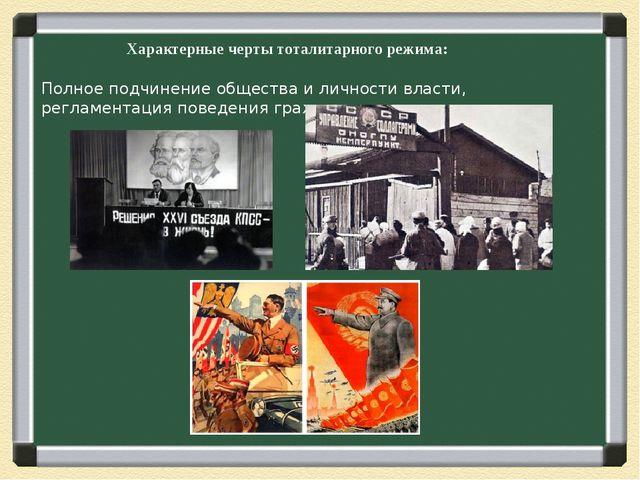 Характерные черты тоталитарного режима: Полное подчинение общества и личност...