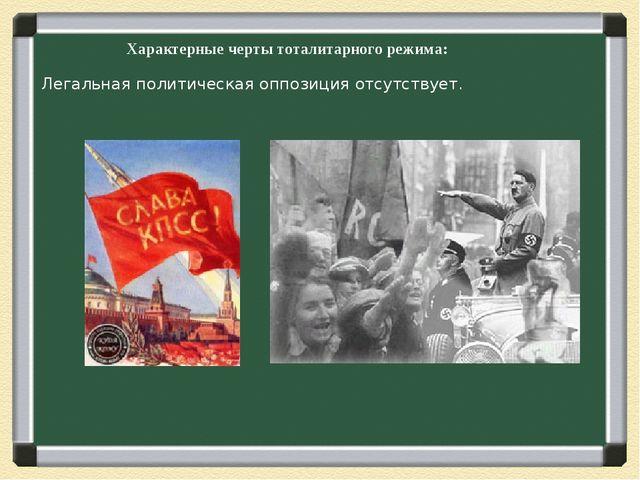 Характерные черты тоталитарного режима: Легальная политическая оппозиция отс...