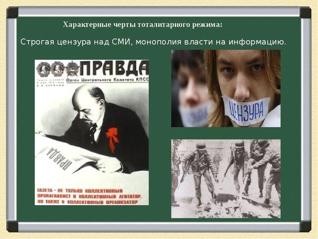 Характерные черты тоталитарного режима: Строгая цензура над СМИ, монополия в...