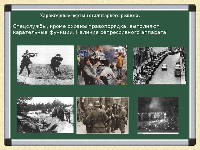 Характерные черты тоталитарного режима: Спецслужбы, кроме охраны правопорядк...