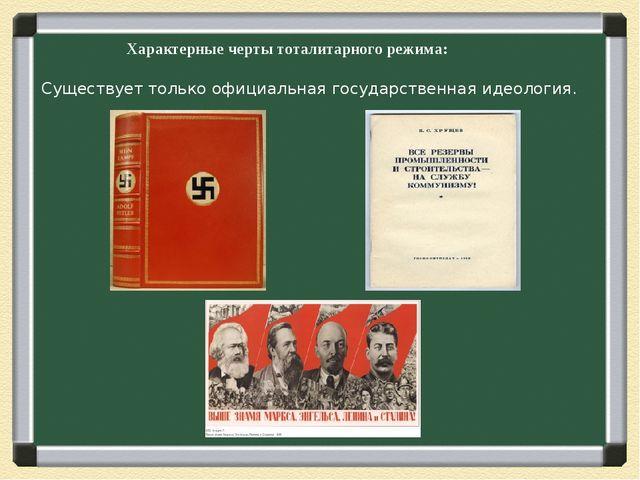 Характерные черты тоталитарного режима: Существует только официальная госуда...