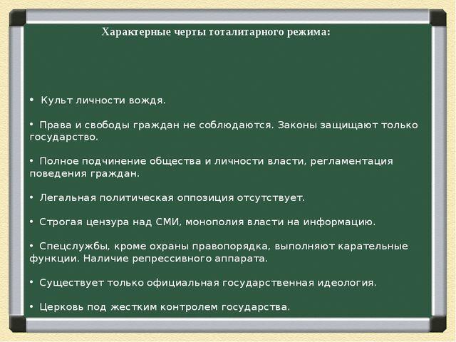 Характерные черты тоталитарного режима: Культ личности вождя. Права и свобод...